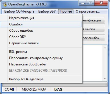 Загрузчик Open Diag Flasher